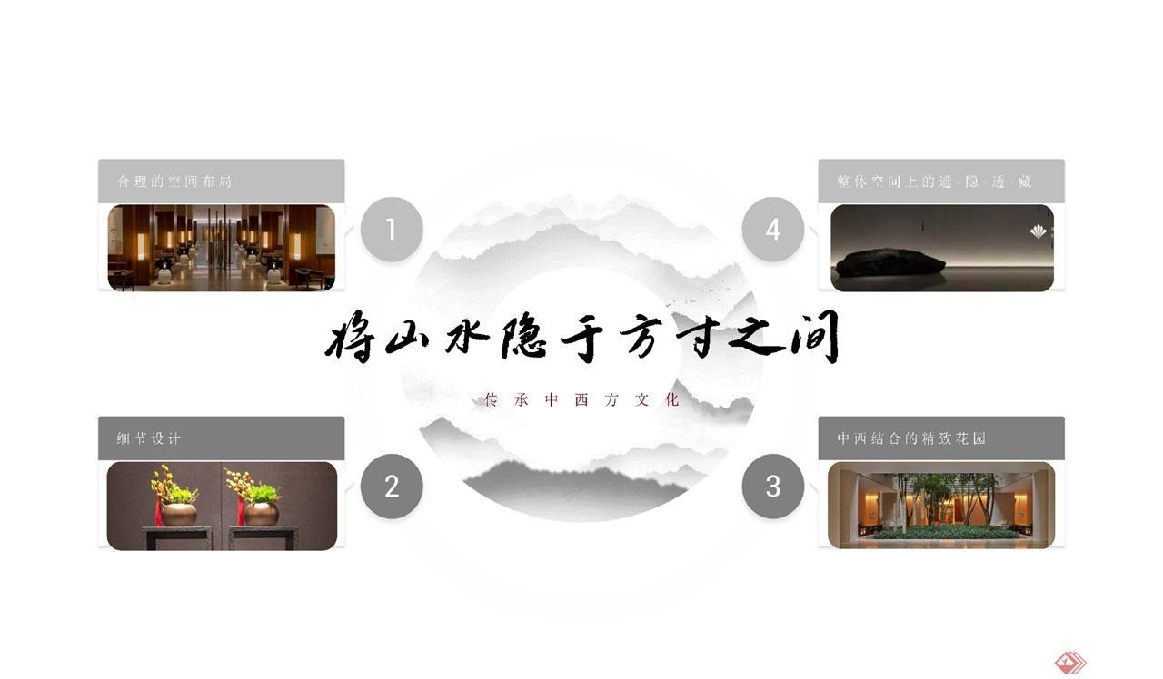三坊七巷安珀酒店公共空间提升与概念设计_页面_12