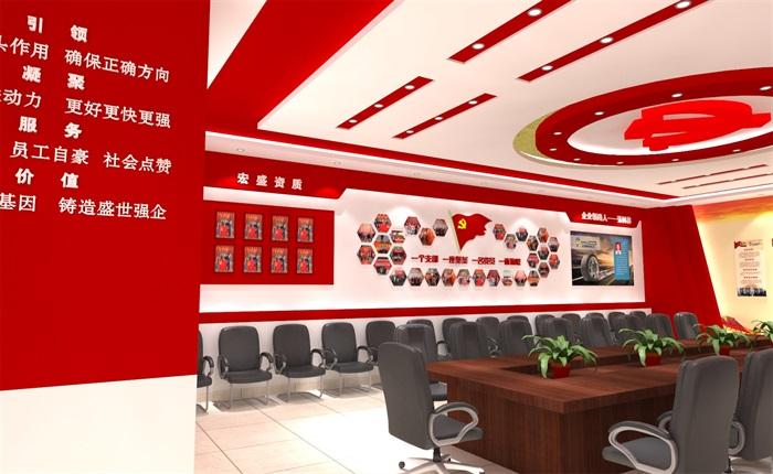 小型党建党员主题会议室3D亿博网络平台及效果图(1)