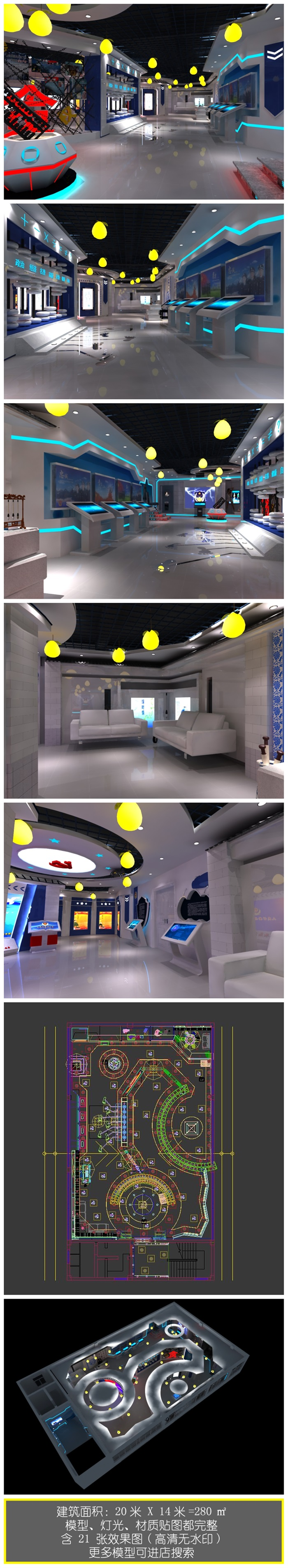 廉政教育基地展览馆展厅设计方案3D模型(3)
