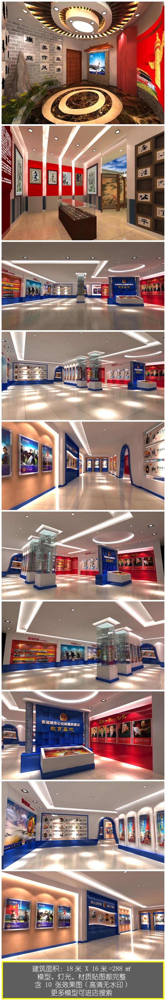 反腐廉政教育基地主题展馆展厅设计方案3D模型(2)