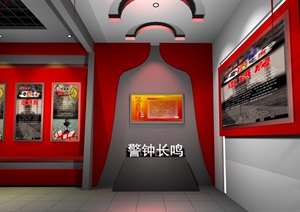 廉政教育主题展厅设计方案3D模型