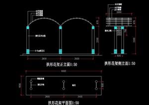 拱形花架详细设计cad施工图