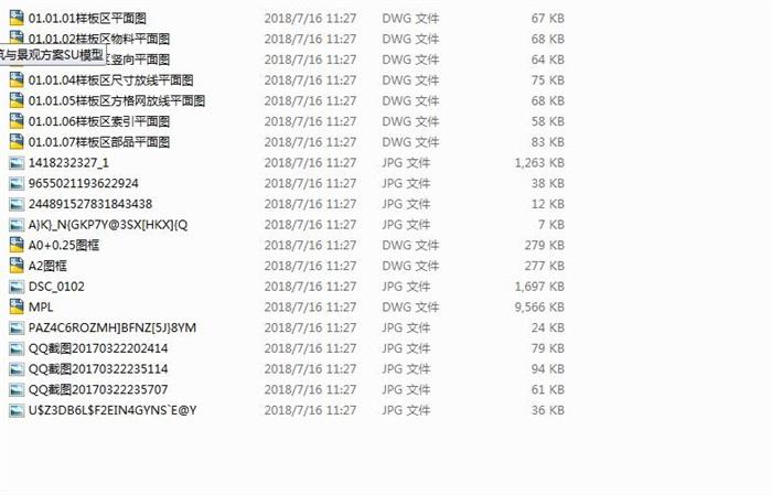 重庆渝北照母山龙湖·舜山府售楼示范区SU模型(附示范区整套CAD景观施工图+方案介绍视频)(2)