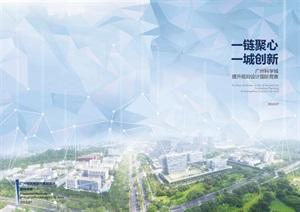 -某科学城提升规划设计国际竞赛方案