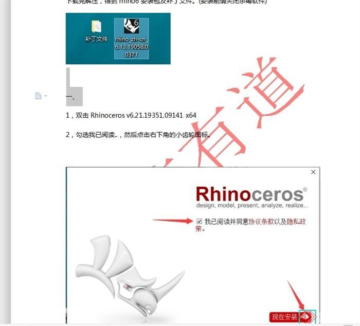 Rhino 5 SR143d软件