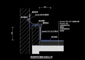 44个变形缝建筑构造设计cad节点图