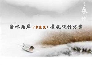 潇水两岸(零陵段)景观设计方案