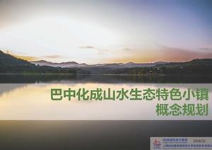 巴中化成山水特色小镇概念规划(90页)