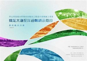 深圳坪山滨水湿地一河两岸景观规划设计