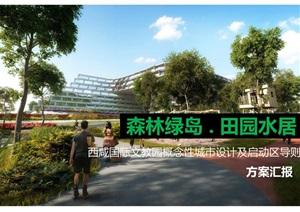 西咸国际文教园概念性城市设计及启动区导则