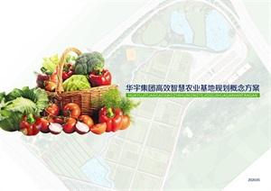 高效智慧农业基地设计方案
