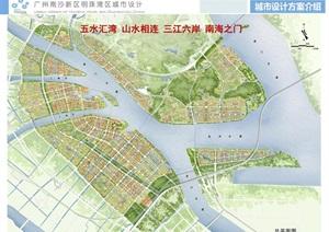 广州南沙新区明珠湾起步区控制性详细规划设计方案高清文本