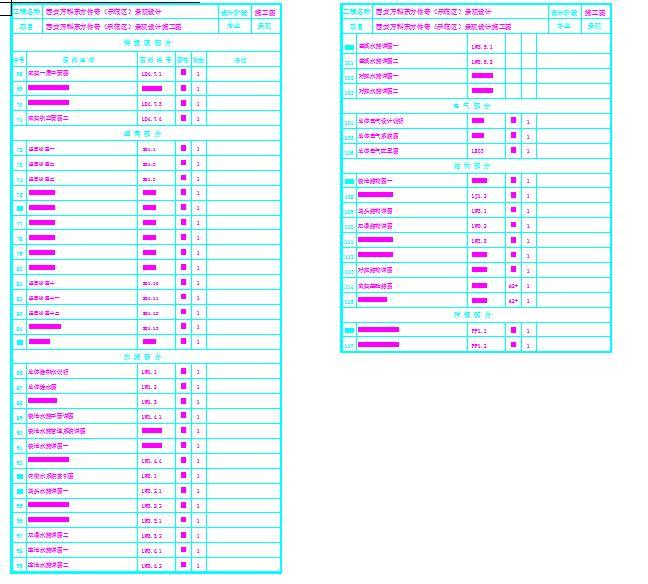 蘇南萬科吳江新港天城公園里(示范區)景觀設計整套CAD施工圖(附PDF方案高清文本+實景圖片)(12)