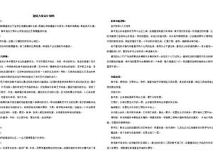 深圳市观兰版画基地美术馆及交易中心建筑设计方案PDF文本(附CAD建筑平面图)