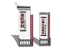 精品度假村景观标识牌、指示牌、广告牌SU(草图大师)模型