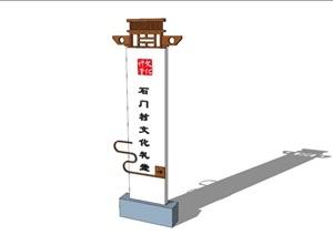 中式风格标识牌、引导牌SU(草图大师)模型