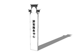 精品中式古典标识牌、引导牌SU(草图大师)模型