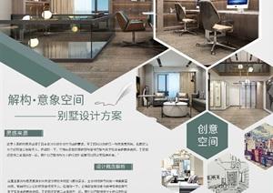 详细的别墅住宅空间毕业设计psd展板