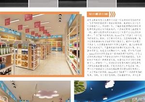 某详细的商店超市空间毕业设计psd展板