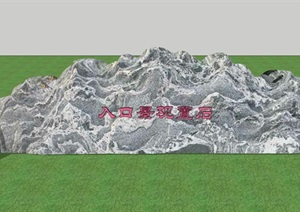 泰山石SU(草图大师)模型,入口景观石