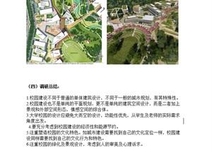 大学校园扩建规划及图书馆设计论文