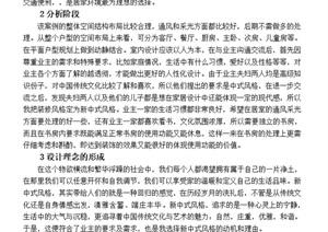 新中式风格在现代生活中的应用