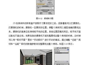 基于3D的室内亿博网络平台设计与实现