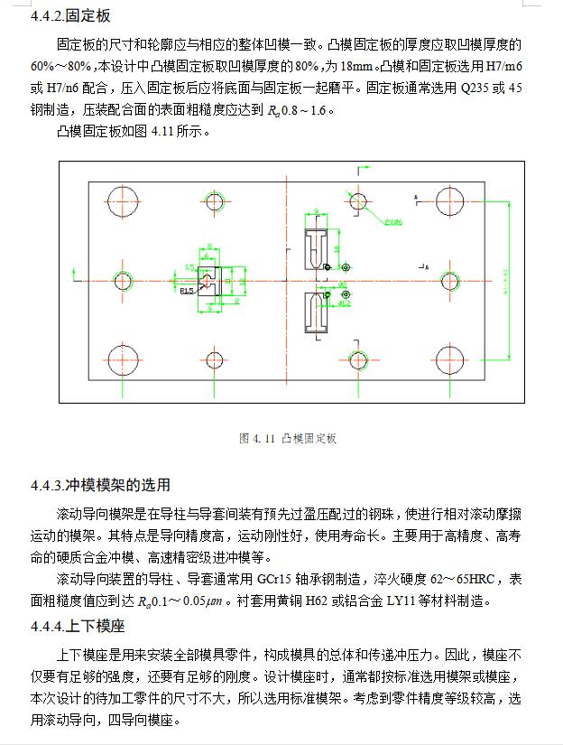 止动件零件的冲压模具设计(7)
