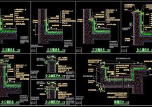 全套屋面(泛水)防水层节点做法CAD施工图
