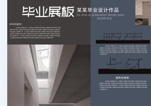 建筑毕业设计psd展板